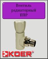 """Вентиль 25х3/4"""" радиаторный угловой Koer полипропилен"""