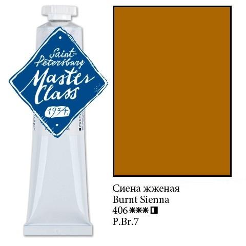 Краска масляная, Сиена жженая, 46мл., Мастер Класс