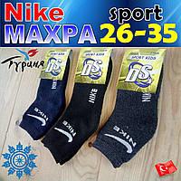 Детские носки зимние с махрой  Nike Турция ассорти тёмное НДЗ-0707194