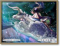 Постер- знак зодиака  №3т