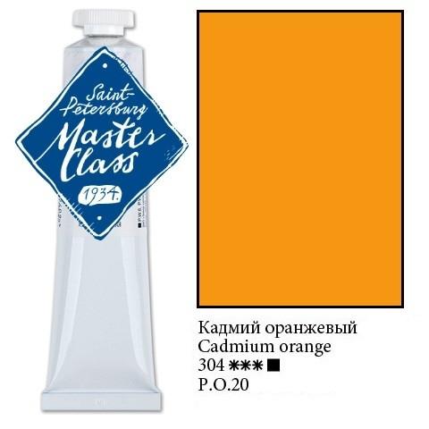 Краска масляная, Кадмий оранжевий, 46мл., Мастер Класс