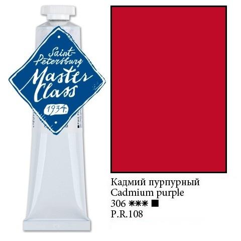Краска масляная, Кадмий пурпурний, 46мл., Мастер Класс