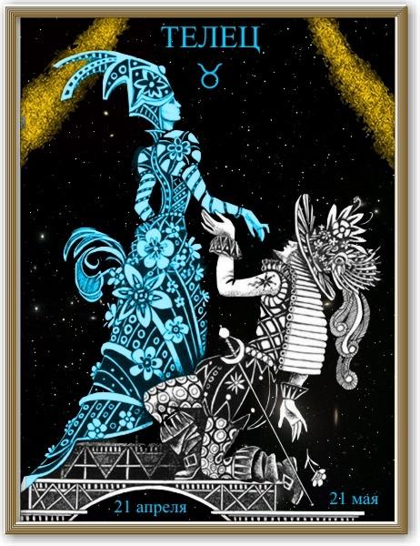 Постер- знак зодиака №11т