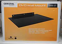 Кронштейн подставка под DVD Wall Mount (DVD-17)