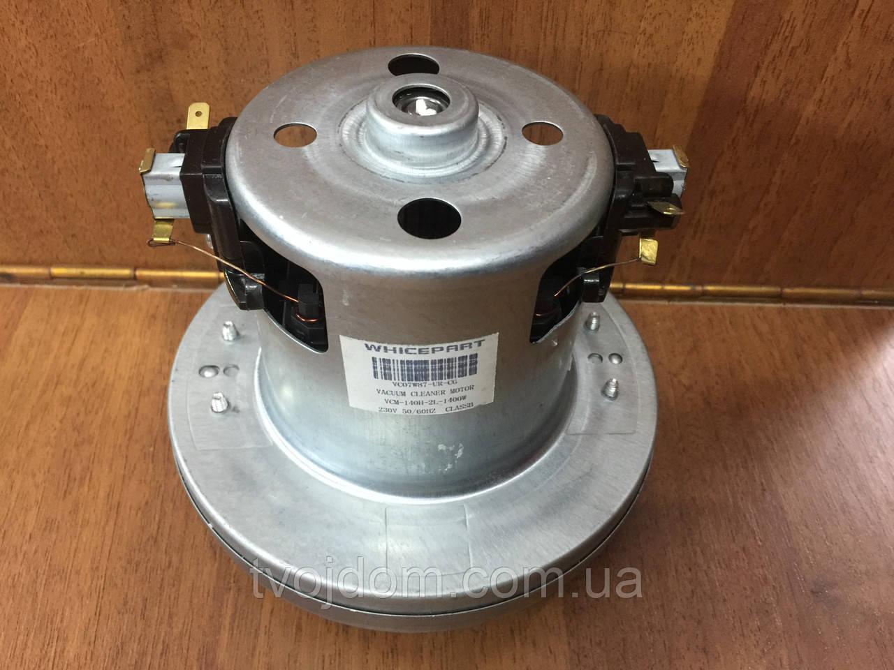 Двигатель для пылесоса VCM09-140H-2L-1400W(VC07W87-UR-OG)