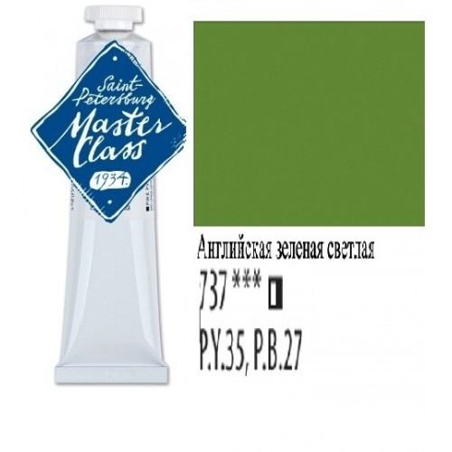 Краска масляная, Английская зеленая светлая, 46мл., Мастер Класс