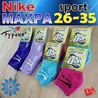 Детские носки зимние с махрой  Nike Турция ассорти яркое  НДЗ-0707195