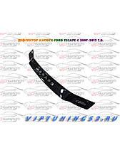 Дефлектор капота (мухобойка) Ford Escape II (Форд эскейп/ескейп 2007г-2012г)