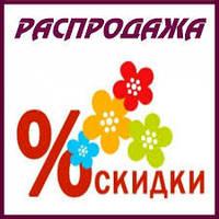 РАСПРОДАЖА ОСТАТКОВ!!!!!