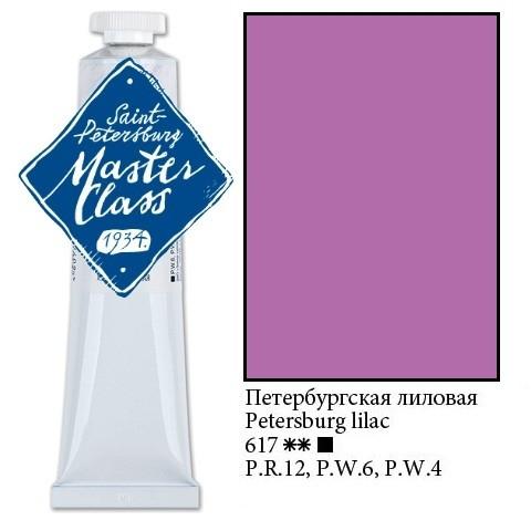 Краска масляная, Петербургская лиловая, 46мл., Мастер Класс