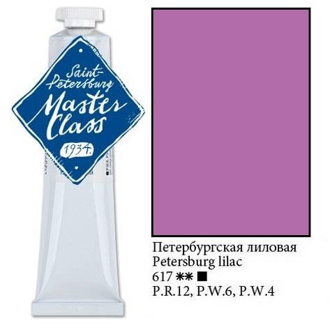 Краска масляная, Петербургская лиловая, 46мл., Мастер Класс, фото 2