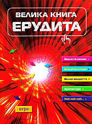 Энциклопедии на украинском языке.