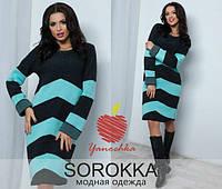 9366535c2a2 Женское теплое вязаное удлинённое платье зигзаг 2 цвета