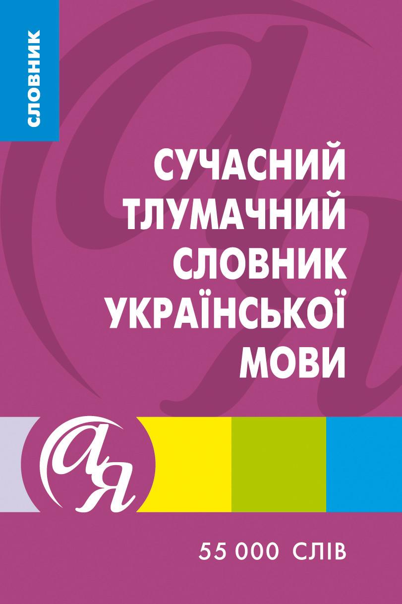 Словники від А до Я. Сучасний тлумачний словник української мови 55 000 слів