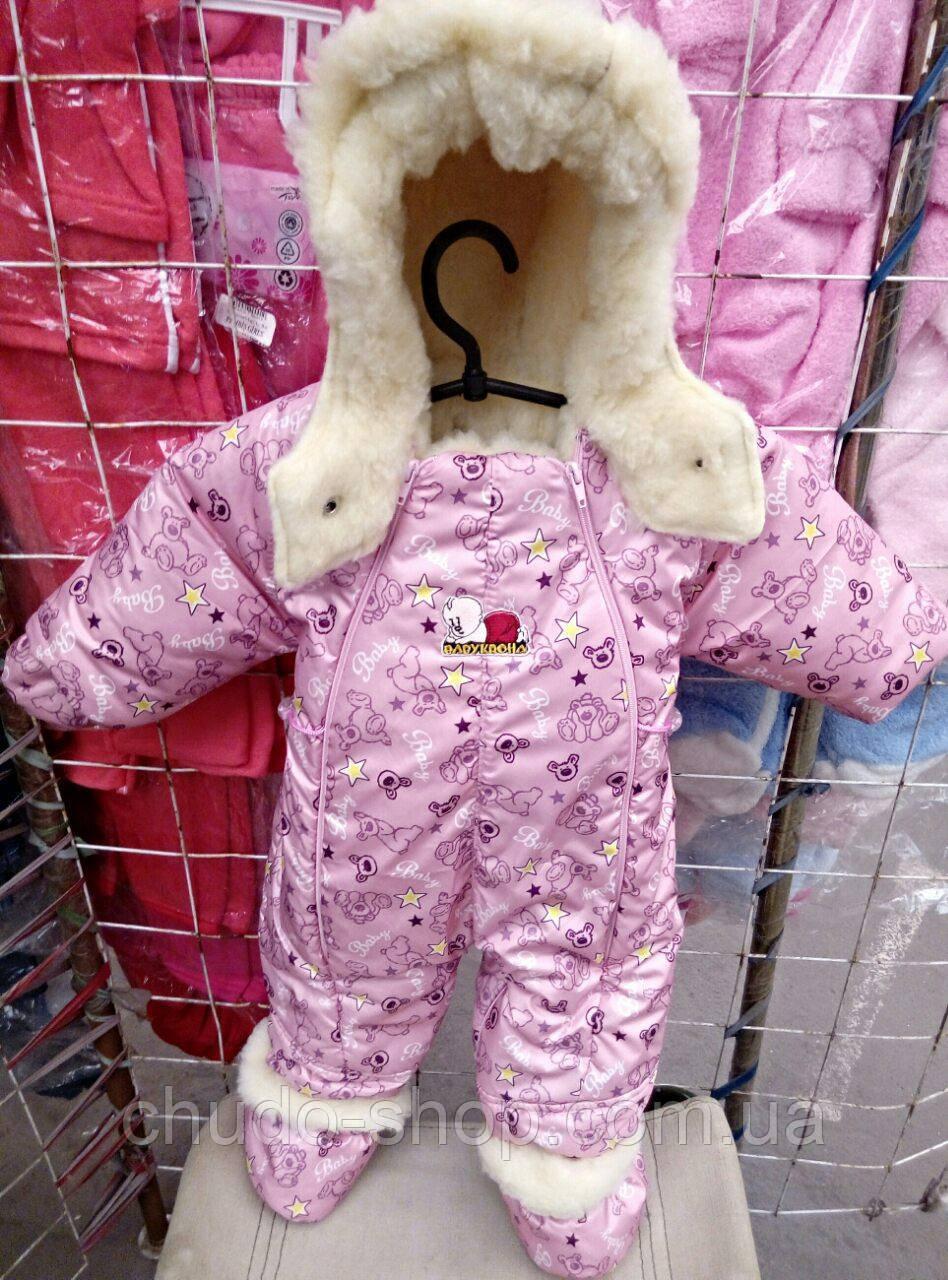 Детский комбинезон трансформер для новорожденных зимний (розовый беби)