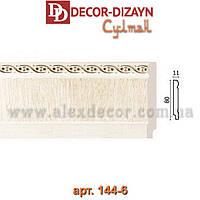 Плинтус 144-6 Decor-Dizayn 80x11x2400мм