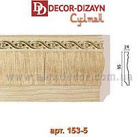 Плинтус 153-5 Decor-Dizayn 95х14х2400мм