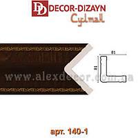 Молдинг угловой 140-1 Decor-Dizayn 81х81х2400мм