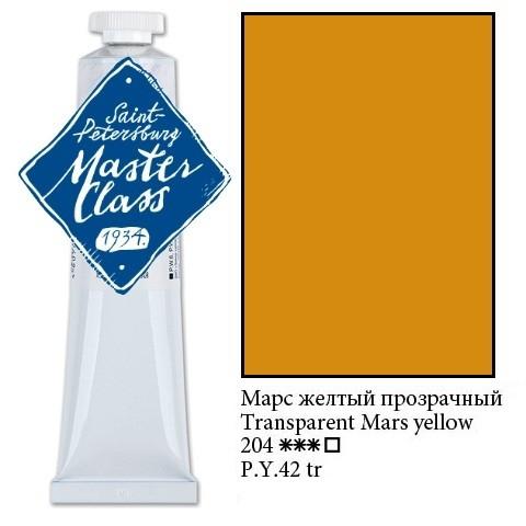 Краска масляная, Марс желтый прозрачный, 46мл., Мастер Класс