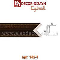 Молдинг угловой 142-1 Decor-Dizayn 51х51х2400мм