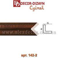 Молдинг угловой 142-2 Decor-Dizayn 51х51х2400мм