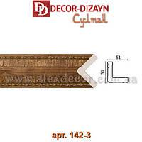 Молдинг угловой 142-3 Decor-Dizayn 51х51х2400мм