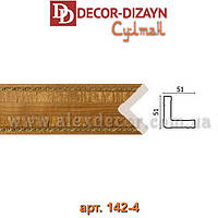 Молдинг угловой 142-4 Decor-Dizayn 51х51х2400мм