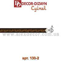 Молдинг 130-2 Decor-Dizayn 15x8x2400мм