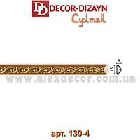 Молдинг 130-4 Decor-Dizayn 15x8x2400мм