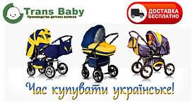 КОЛЯСКИ ТМ TRANS BABYи ТМ AJAX GROUP