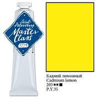Краска масляная, Кадмий лимонный, 46мл., Мастер Класс