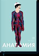 Анатомия. Анатомический атлас Элен Дрювер
