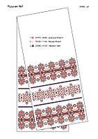 Схема для вышивки Рушника
