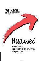 Huawei. Лидерство, корпоративная культура, открытость Тянь Тао, Давид де Кремер