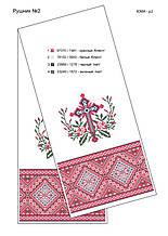 Схема для вышивки сводебного рушника на габардине