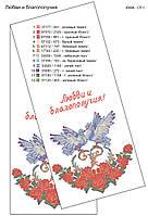 Схема для вышивки свадебного рушника на габардине