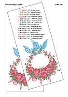 Схема для вышивки свадебного рушника на габардине СР-2