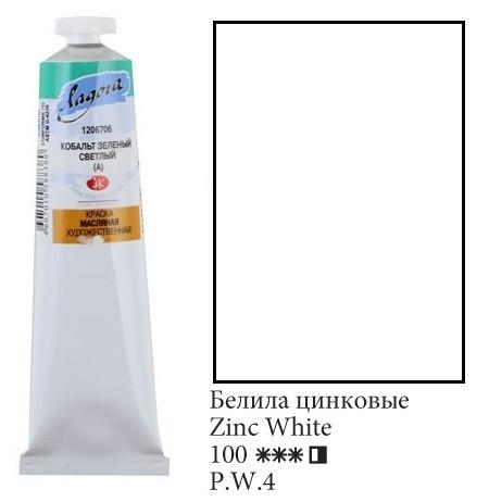 Масляные краски Белила цинковые 46 мл Ладога