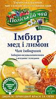 Поліський чай Імбир, мед і лимон, 20 шт.
