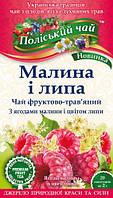 Поліський чай Малина и липа, 20 шт.