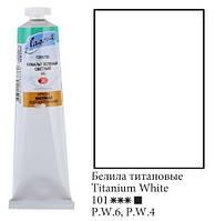 Масляные краски, Белила Титановые, 46 мл Ладога