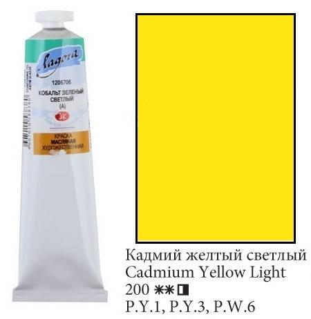 Масляная краска, Кадмий желтый светлый (А), 46 мл Ладога, фото 2