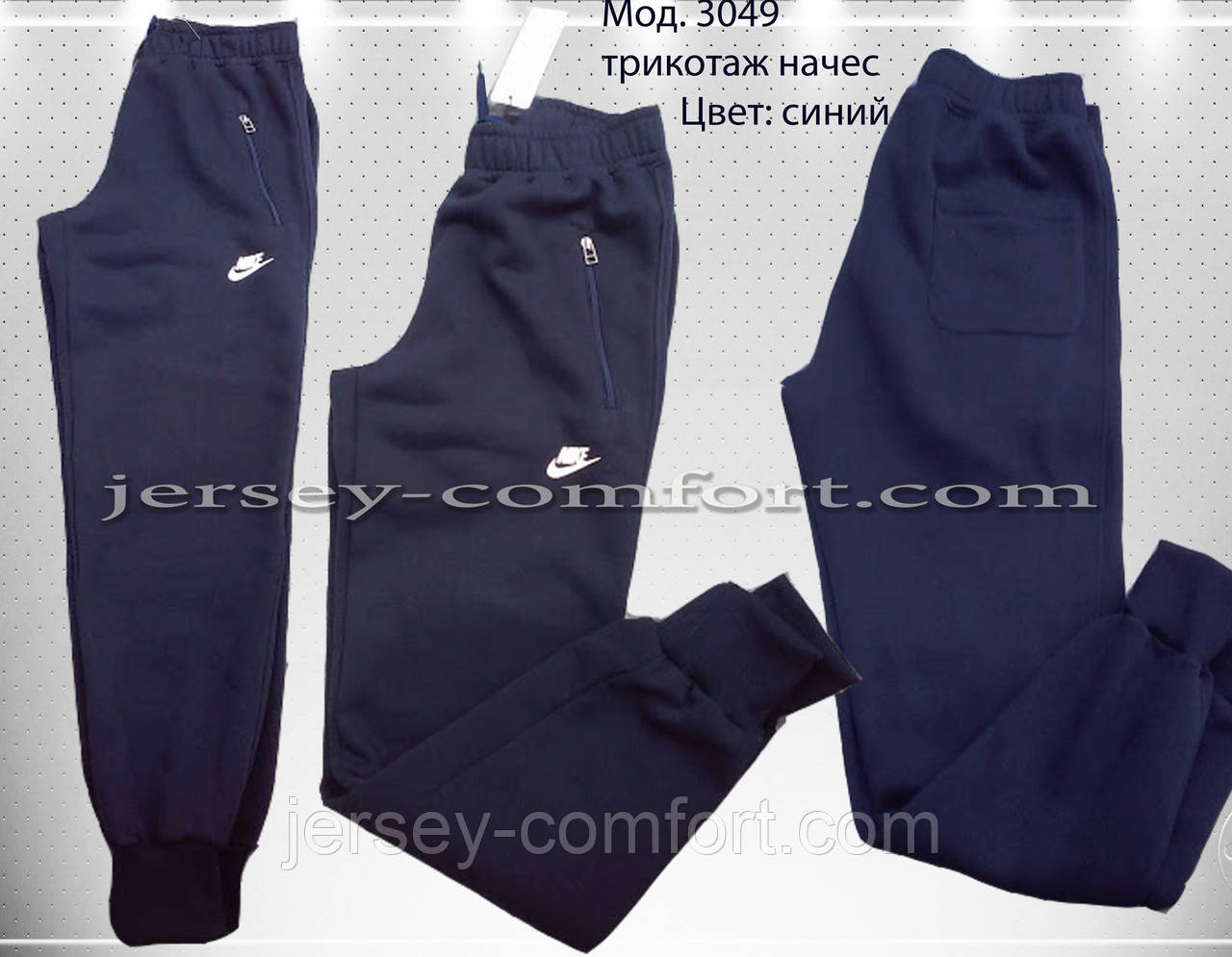Мужские утепленные брюки- трикотаж-начес.На манжете. Разные цвета.