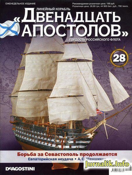Линейный корабль «Двенадцать Апостолов» №28