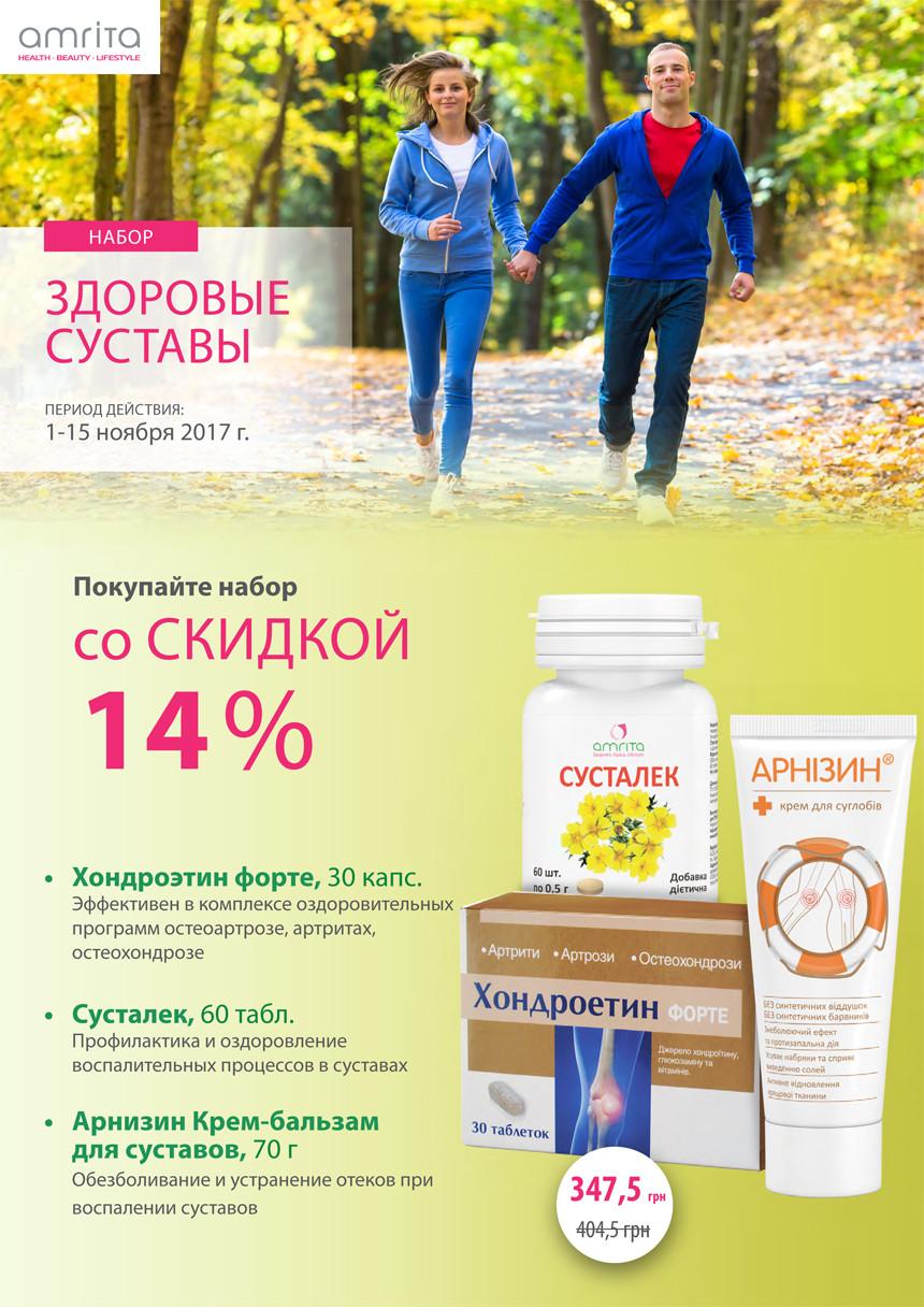 Набор Здоровые суставы - крем Арнизин+Хондроитин+Сусталек!