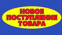 """Новое поступление товаров в разделе """"Натуральная косметика""""!!!"""