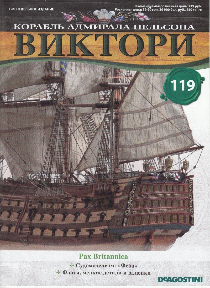 Корабль адмирала Нельсона «ВИКТОРИ» №119