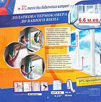 Теплосберегающая пленка для окон  «Третье стекло» с напилением., 1.1 м. * 6.м + скотч  18мм. * 20 м.