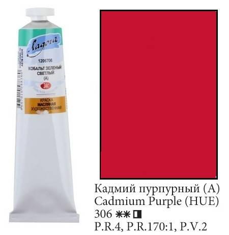 Масляная краска Ладога Кадмий пурпурный (А), 46 мл , фото 2