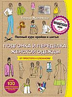 Полный курс кройки и шитья. Подгонка и переделка, ремонт и реставрация женской одежды